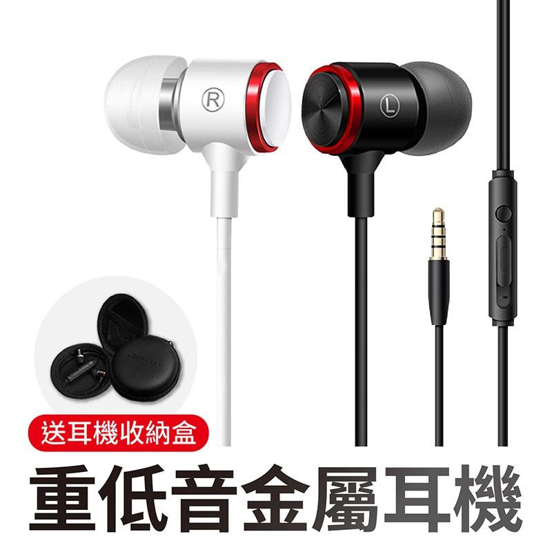 [送收納硬殼] E3B重低音金屬耳機 入耳式耳機 高音質耳機 重低音耳機 線控耳機 有線耳機