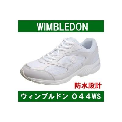 ウインブルドン 044WS W/B044WS 通学靴にも大活躍 防水設計で安心 白スニーカー 3E アサヒシューズ WIMBLEDON KF79661