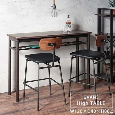ハイテーブル 幅120 奥行40 高さ86.5 EVS-HT120 エヴァンス UTILITY 弘益 インテリア 家具 雑貨 セール ヴィヴェンティエ