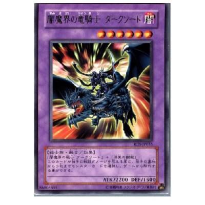 『中古即納』{プレイ用}{TCG}遊戯王 RDS-JP035R 闇魔界の竜騎士 ダークソード