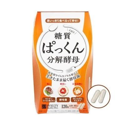 スベルティ ぱっくん分解酵母 分解酵母 120粒 (賞味期限2021.11)