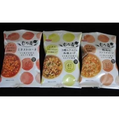 【A-386】フリーズドライもち麦スープ (3種12食セット)