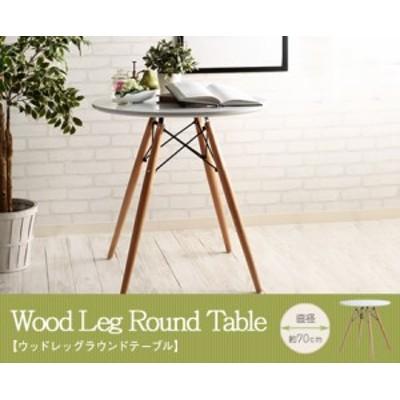 【送料無料】 ウッドレッグラウンドテーブル リビングテーブル サイドテーブル 丸 テーブル 円 カフェテーブル