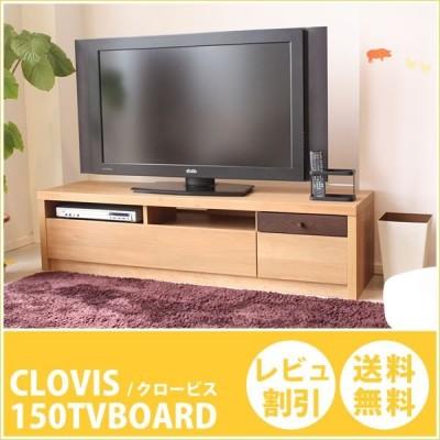 テレビ台 ローボード 幅90cm 無垢 完成品 日本製 送料無料
