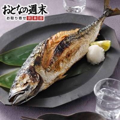 浜焼き鯖(2本入) 送料無料 サバ さば 田村長 福井名物