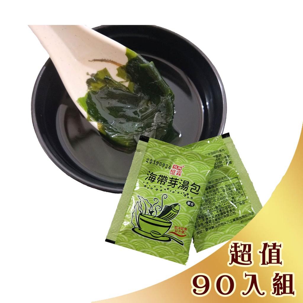 [限時特賣]憶霖海帶芽湯包(90入/組) 即沖即食海帶芽沖泡湯 攜帶方便外食族必備
