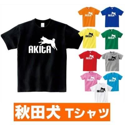 秋田犬 グッズ tシャツ 犬 いぬ プリント S M L XL 服 イヌ 雑貨 メンズ レディース 衣装 おもしろ雑貨 おもしろtシャツ かわいい