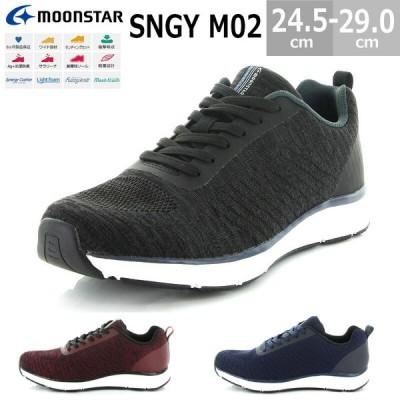 ムーンスター カジュアルシューズ SNGY M02 メンズ スニーカー 靴 ワイド設計 軽量設計 3E   男性用 24.5-29.0cm
