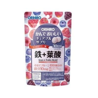 オリヒロ かんでおいしいチュアブルサプリ 鉄+葉酸 120粒 30日分 ミックスベリー味×2個セット