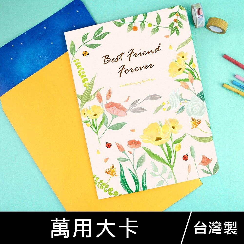 珠友 GB-25030 萬用大卡/祝福真摯賀卡/大型萬用可愛卡片/創意品味大卡片(01-04)