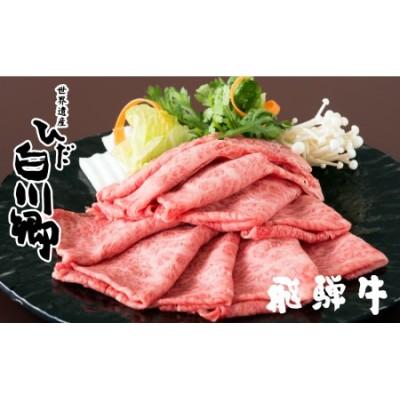 飛騨牛 しゃぶしゃぶ [華] 霜降り肉 赤身肉 ギフト 贈答用[S045]