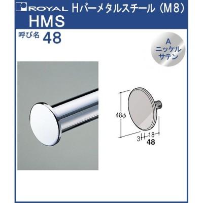 パイプ Hバー メタル スチール ロイヤル Aニッケルサテンめっき HMS-48 サイズ:φ48×3t×M8