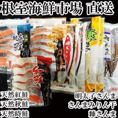 紅鮭・時鮭・秋鮭切身各5切、さんま3種セット A-11099