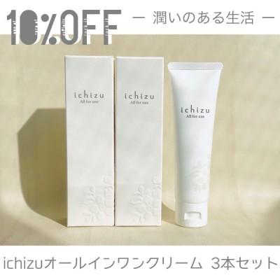 ichizu オールインワンクリーム 3本セット