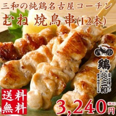 地鶏 鶏肉  送料無料 三和の純鶏名古屋コーチン むね 焼鳥串(12本) 創業明治33年さんわ 鶏三和 未加熱