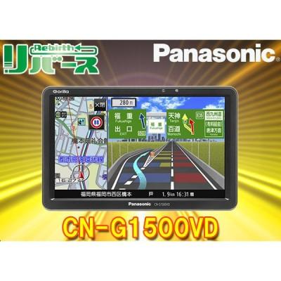 PanasonicパナソニックCN-G1500VDワンセグ内蔵7V型SSDポータブルカーナビゲーションGorillaゴリラ全地図更新無料(1回/3年間)