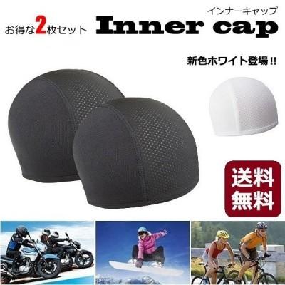 インナーキャップ 2枚セット ヘルメット バイク 自転車 キャップ メンズ レディース 医療用 黒 白 R1344-JH