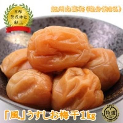 紀州薬師梅 『風』うすしお味(塩分約8%) 1kg