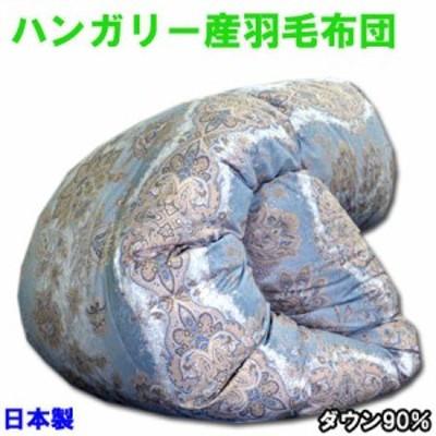 羽毛布団 ハンガリー産 ホワイトダウン90% エクセルゴールド 二層式 羽毛掛け布団 ダブルサイズ 日本製 色柄おまかせ (m11055)