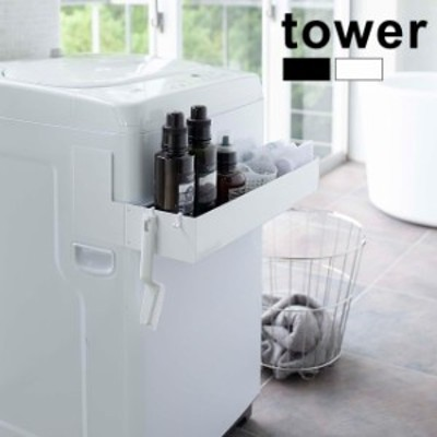 tower タワー マグネット伸縮洗濯機ラック(洗濯機ラック 洗濯機 縦型 ラック 伸縮 収納ラック 幅 調節 磁石) 1-2W