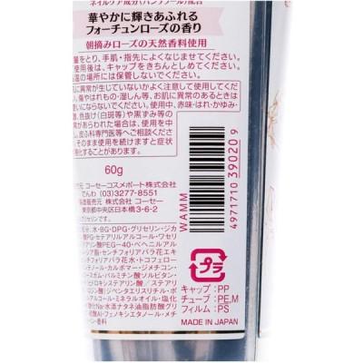 KOSE コーセー フォーチュンRH ハンドクリーム しっとり 60g (バラの香り)