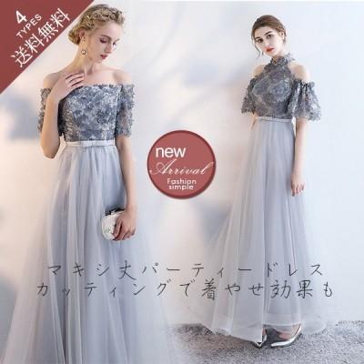 ドレス 結婚式 パーティードレス ロングドレス マキシ丈 大きいサイズ 着痩せ パーティドレス 発表会 二次会 お呼ばれ ドレス