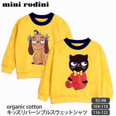 オーガニックコットン キッズリバーシブルスウェットシャツ(長袖) mini rodini
