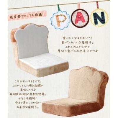 座椅子 リクライニング パンシリーズ panzaisu 座椅子 トースト 座椅子 食パン 座椅子 メロンパン