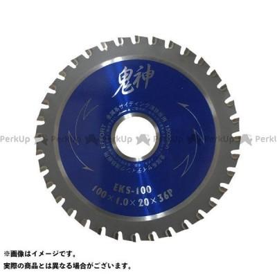 【無料雑誌付き】エホート 鬼神 金属用 100x1.0x36P EKS-100 EFFORT