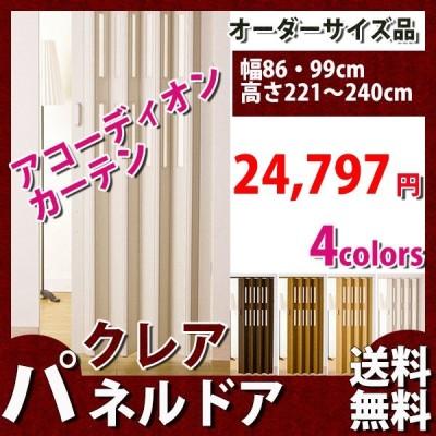 アコーディオンカーテン アコーディオンドア パネルドア  幅86・99cm 高さ221〜240cm まで フルネス クレア 部屋 仕切り