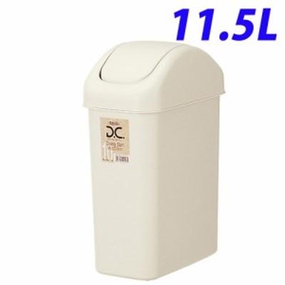 ゴミ箱 スイング式 スイングスリム10 11.5L L-2001MW
