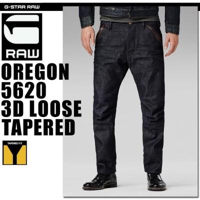 G-STAR RAW (ジー スター ロー) OREGON 5620 3D LOOSE TAPERED (オレゴン 5620 3D ルーズテーパード) 3D デニムパンツ