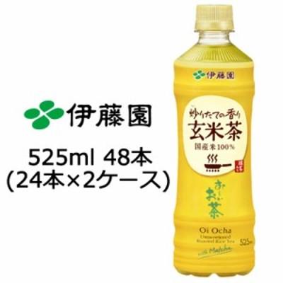 送料無料 伊藤園 おーいお茶 炒りたて 玄米茶 525ml PET×48本(24本×2ケース) 49787