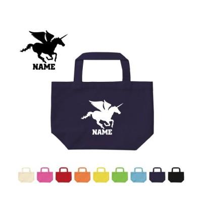 「ペガサス」お名前入りトートバッグSサイズ/ランチバッグ ミニトート 手提げ鞄 ペガソス、ペガスス、ペーガソス、天馬、伝説の生き物、Pegasus