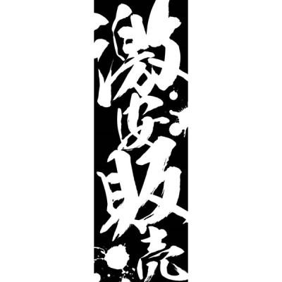 既製デザイン のぼり旗 激安販売 黒背景 6sale03-02