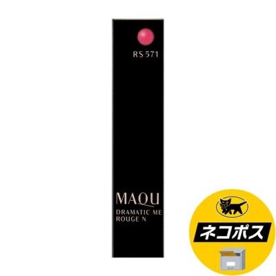 【ポイント 15倍!】【ネコポス専用】資生堂 マキアージュ ドラマティックルージュN RS571 クラッシーローズ 2.2g