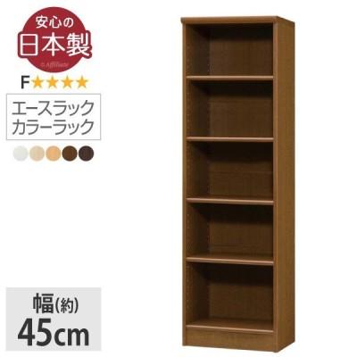 本棚 書棚 棚 シェルフ 収納棚 エースラック カラーラック 日本製 幅45 高さ150 カラーボックス 文庫 コミック ハードカバー A4 A4ファイル 雑誌 収納