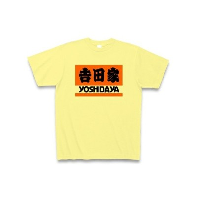 吉田家 Tシャツ(ライトイエロー)