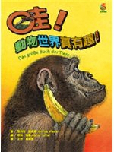 二手書博民逛書店《哇!動物世界真有趣!Das gro?e Buch der Tiere》 R2Y ISBN:9789574513338