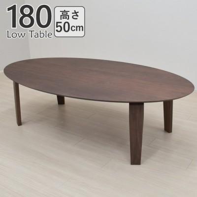 セミオーダー 楕円 高さ50cm センターテーブル 北欧 幅180cm marut180-351wn-h50 ウォールナット色 だ円 丸 円型 オーバルテーブル アウトレット 7s-2k so nk