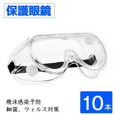 保護メガネ 防護マガネ 曇らない 医療 ウイルス対策 オーバーグラス 保護ゴーグル 飛沫感染予防 保護眼鏡 保護めがね 10本セット