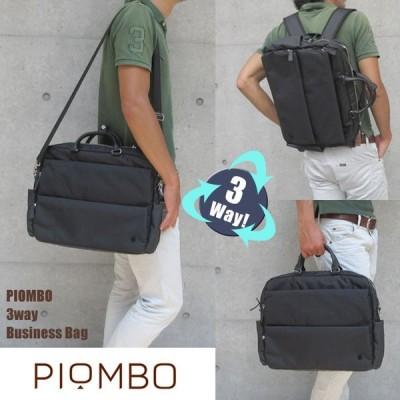 ビジネスバッグ ショルダー リュック 手さげ ショルダーバッグ 3way ビジネスリュック 黒 PIOMBO ピオンボ ウレタンポケット 斜め掛け