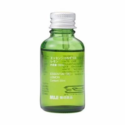 【新品・送料無料】無印良品 エッセンシャルオイル レモン 30ml