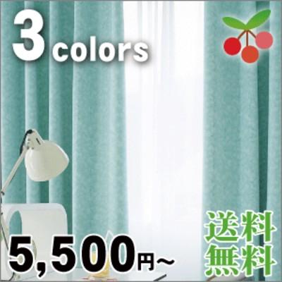 遮光 防汚 洗える リシェル AZ-8407-8409 カーテン オーダーカーテン 北欧 遮光カーテン 1級 出窓