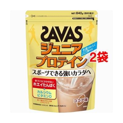 ザバス ジュニアプロテイン ココア味 約60食分 ( 840g*2袋セット )/ ザバス(SAVAS)