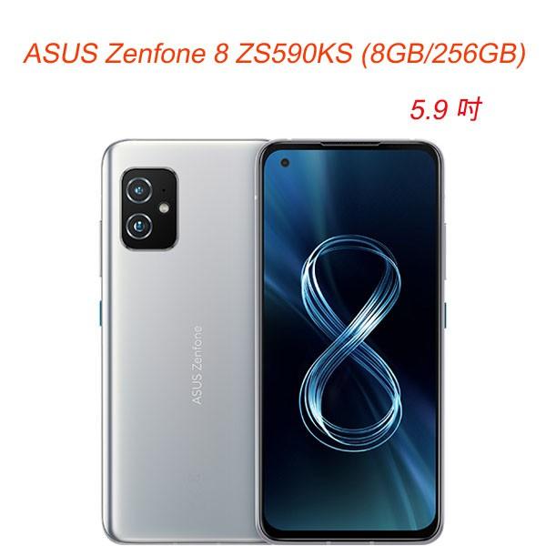 ASUS Zenfone 8 ZS590KS (8GB/256GB) 5.9 吋 小尺寸 5G 防水手機