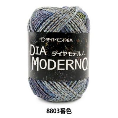 秋冬毛糸 『DIA MODERNO (ダイヤモデルノ) 8803番色』 DIAMOND ダイヤモンド