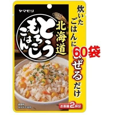 ヤマモリ まぜるだけ 北海道とうもろこしごはん ( 65g*60袋セット )/ ヤマモリ