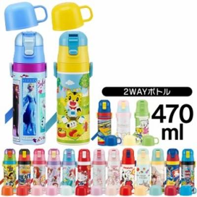 水筒 マグボトル 子供 超軽量コンパクト2WAYステンレスボトル SKDC4 ステンレスボトル ステンレスマグ ステンレス 水筒 キャラクター ア