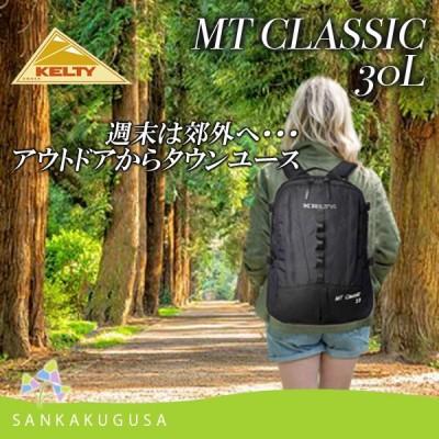 KELTY ケルティ CLASSIS 30 エムティークラシック 30L 2592272 正規品 リュック リュックサック デイパック バックパック メンズ レディース 男女兼用